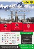 فراخوان مقاله هفتمین همایش ملی مهندسی ایمنی و مدیریت HSE