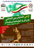 فراخوان مقاله اولین همایش بین المللی ورزش و توسعه پایدار