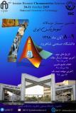 هفتمین سمینار دوسالانه کمومتریکس ایران