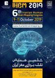 ششمین همایش نقشه برداری مغز ایران
