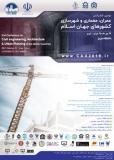دومین کنفرانس عمران،معماری و شهرسازی کشورهای جهان اسلام