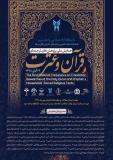 فراخوان مقاله همایش ملی پژوهشهای ترجمهای قرآن و عترت