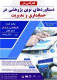 فراخوان مقاله کنفرانس ملی دستاوردهای نوین پژوهشی در حسابداری و مدیریت