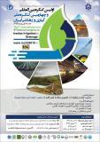 فراخوان مقاله اولین کنگره بین المللی و چهارمین کنگره ملی آبیاری و زهکشی ایران (نمایه شده در ISC )