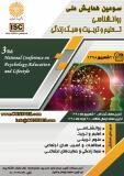 فراخوان مقاله سومین همایش ملی روانشناسی ، تعلیم و تربیت و سبک زندگی (نمایه شده در ISC )