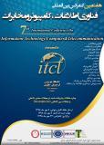 هفتمین کنفرانس بین المللی فناوری اطلاعات،کامپیوتر و مخابرات