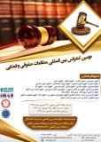 دومین کنفرانس بین المللی مطالعات حقوقی و قضایی