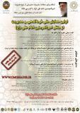 فراخوان مقاله اولین همایش ملی فرماندهی و مدیریت از منظر امیر المومنین امام علی (ع)