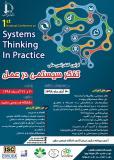 فراخوان مقاله اولين کنفرانس ملي تفکرسيستميدرعمل