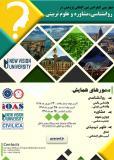 چهارمین کنفرانس بین المللی پژوهش در روانشناسی، مشاوره و علوم تربیتی