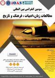 سومین کنفرانس بین المللی مطالعات زبان، ادبیات ، فرهنگ و تاریخ