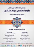 فراخوان مقاله سومین کنگره بین المللی علوم اسلامی ، علوم انسانی