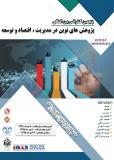 پنجمین کنفرانس بین المللی پژوهش در مدیریت ، اقتصاد و توسعه