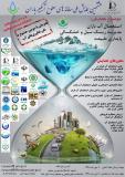 فراخوان مقاله هشتمین همایش ملی سامانه های سطوح آبگیر باران