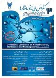 فراخوان مقاله سومین کنفرانس ملی نانو ساختارها،علوم و مهندسی نانو (نمایه شده در ISC )