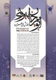 فراخوان مقاله همایش ملی هزاره ابوریحان بیرونی