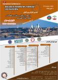 نخستین کنفرانس بین المللی تازه های پژوهش در فناوری اطلاعات و علوم فنی و مهندسی