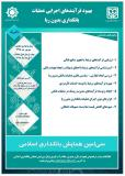 فراخوان مقاله سی امین همایش بانکداری اسلامی
