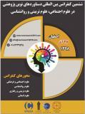 ششمین کنفرانس بین المللی دستاوردهای نوین پژوهشی در علوم تربیتی و روانشناسی و علوم اجتماعی
