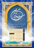 فراخوان مقاله پنجمین همایش ملی تمدن نوین اسلامی