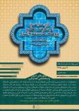 فراخوان مقاله اولین همایش ملی آب، فرهنگ و پژوهش های علوم انسانی