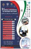 فراخوان مقاله اولین کنفرانس ملی آموزش ترکیبی ایران