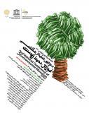 فراخوان مقاله سومین همایش ملی آموزش محیط زیست (نمایه شده در ISC )