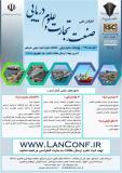 فراخوان مقاله کنفرانس ملی صنعت،تجارت و علوم دریایی (نمایه شده در ISC )