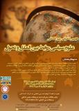 دومین کنفرانس بین المللی علوم سیاسی،روابط بین الملل و تحول
