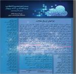 بیست وپنجمین کنفرانس بین المللی انجمن کامپیوتر ایران