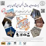 بیست ودومین همایش سالانه انجمن زمینشناسی ایران  (نمایه شده در ISC )