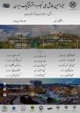 فراخوان مقاله سیزدهمین همایش ملی نجوم و اختر فیزیک ایران
