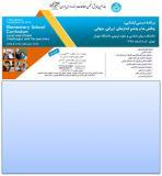 هفدهمین همایش انجمن مطالعات برنامه درسی ایران