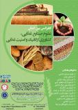 کنفرانس بین المللی علوم صنایع غذایی،کشاورزی ارگانیک و امنیت غذایی