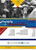 سومین کنفرانس بین المللی علوم انسانی،مطالعات فرهنگی و اجتماعی