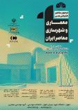 فراخوان مقاله کنفرانس ملی معماری و شهرسازی معاصر ایران (نمایه شده در ISC )