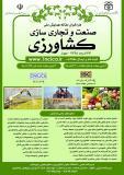 فراخوان مقاله همایش ملی صنعت و تجاری سازی کشاورزی (نمایه شده در ISC )
