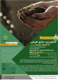 پنجمین کنفرانس بین المللی یافته های نوین پزوهشی در کشاورزی، منابع طبیعی و محیط زیست