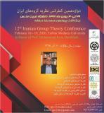 فراخوان مقاله دوازدهمین کنفرانس نظریه گروه های ایران