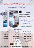 فراخوان مقاله پانزدهمین سمینار سالانه الکتروشیمی ایران