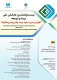 بیست وششمین همایش ملی بیمه و توسعه  (نمایه شده در ISC )
