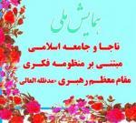 فراخوان مقاله همایش ناجا و جامعه اسلامی مبتنی بر منظومه فکری مقام معظم رهبری