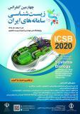 چهارمین کنفرانس زیستشناسی سامانههای ایران