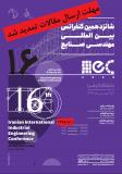 فراخوان مقاله شانزدهمین کنفرانس بین المللی مهندسی صنایع  (نمایه شده در ISC )