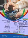 پنجمین کنفرانس ملی تحقیقات کاربردی در مهندسی برق،کامپیوتر و فناوری اطلاعات