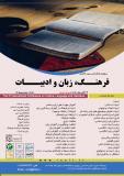 سومین کنفرانس بین المللی فرهنگ،زبان و ادبیات