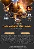 فراخوان مقاله سومین کنفراس ملی مهندسی مواد، متالورژی و معدن (نمایه شده در ISC )