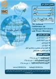 پنجمین همایش ملی زبان، ادبیات و گفتمان صلح (نمایه شده در ISC )