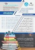 نخستین کنگره بین المللی آینده پژوهی و چشم اندازسازی شهری ایران
