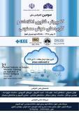 سومین کنفراس ملی کامپیوتر ، فناوری اطلاعات و کاربردهای هوش مصنوعی (نمایه شده در ISC )
